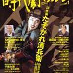 時代劇マガジン Vol.1