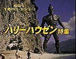 テレビ東京でハリーハウゼン特集