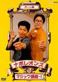 ナポレオンズのマジック講座 DVDセット