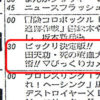初代・引田天功の美女人体切断(その2)