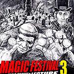 SFマジックフェスティバル3