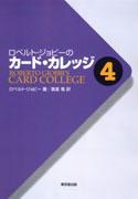 ロベルト・ジョビーのカード・カレッジ4巻