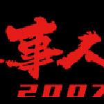 必殺仕事人2007 7月7日(土)21:00~23:06