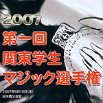 第一回関東学生マジック選手権結果