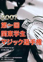 第一回関東学生マジック選手権