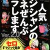 コンビニ版「人気マジシャンのタネ ぜんぶバラします Ver.2.0」