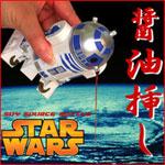 R2-D2醤油挿し