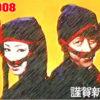 謹賀新年2008