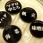 寿司コイン