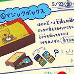 ロッテリアで「コアラのマーチ」のマジックボックス