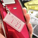 ナンバープレート携帯ストラップ