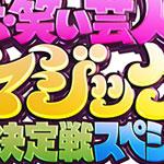 7/29(火)カスペ!「お笑い芸人マジック王座決定戦スペシャル」
