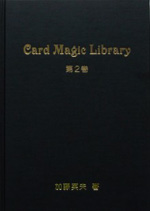 Card Magic Library 第2巻