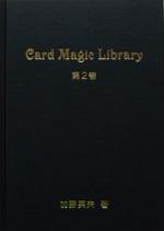 Card Magic Library 第2巻