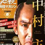 必殺DVDマガジン 仕事人ファイル 2ndシーズン