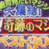 月曜プレミア!「厳選!奇跡のマジックベスト30」