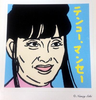 ナンシー関による消しゴム版画「プリンセス・テンコー」