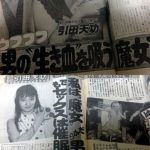 引田天功対談2冊