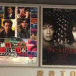 探偵はBARにいる2@渋谷TOEI
