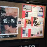 愛の渦@テアトル新宿