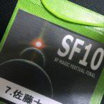 SFマジックフェスティバル10