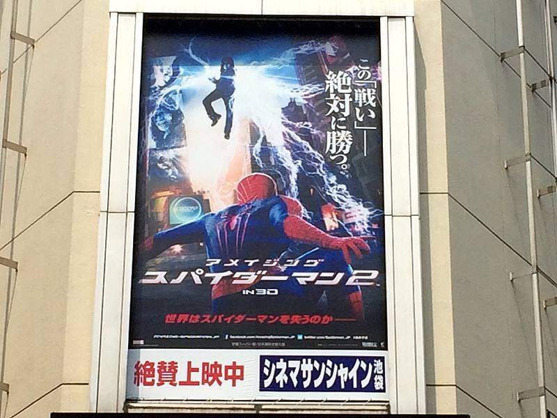 アメイジング・スパイダーマン2@シネマサンシャイン池袋