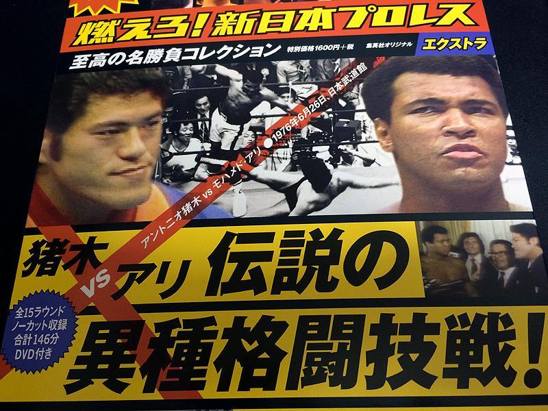 アントニオ猪木 VS モハメド・アリ格闘技世界一決定戦