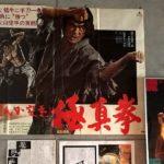 空手バカ一代&魔界転生@シネマヴェーラ渋谷