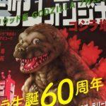 ゴジラ増刊号
