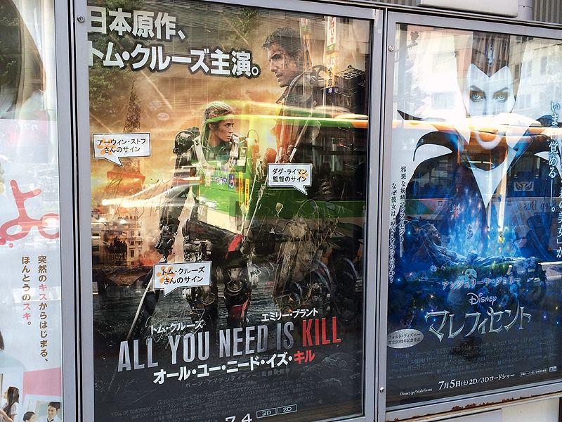 オール・ユー・ニード・イズ・キル@新宿ピカデリー
