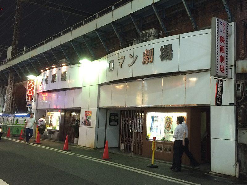 3本立て@新橋ロマン劇場