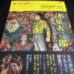 諸星大二郎『暗黒神話』と古代史の旅