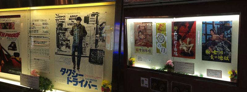 最終日@新橋文化・ロマン劇場