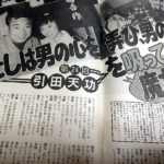 引田天功@梨元勝の元祖・突撃対談
