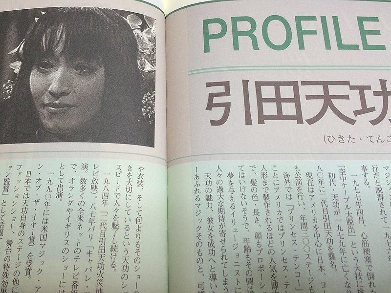 引田天功@トップランナーVol.2