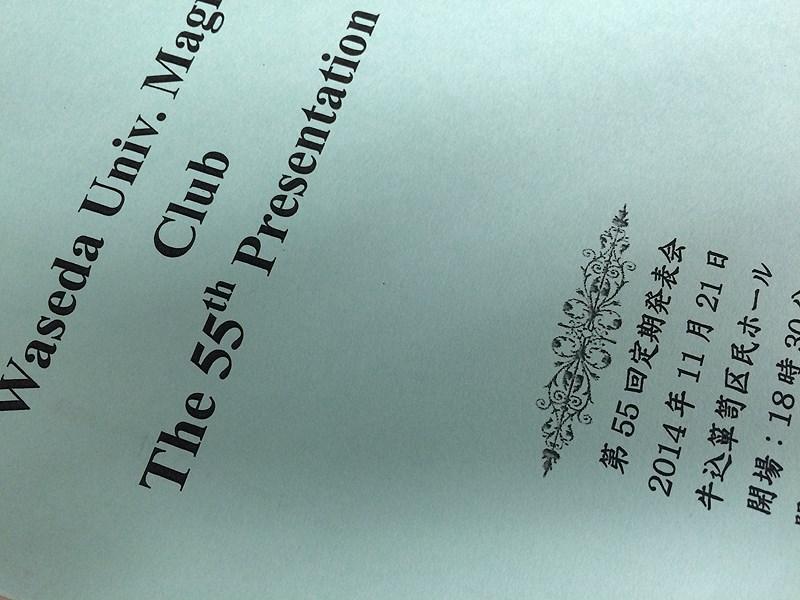 早稲田大学マジッククラブ第55回定期発表会