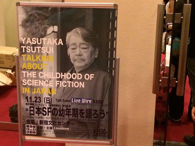 筒井康隆コレクション発刊記念『日本SFの幼年期を語ろう』