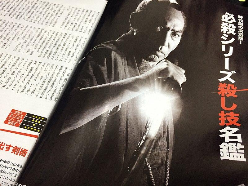 昭和40年男 2015年2月号