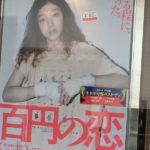 百円の恋@キネマ旬報シネマ