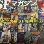 SFマガジン2015年4月号