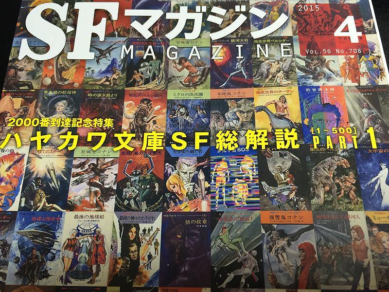 SFマガジン 2015年4月号