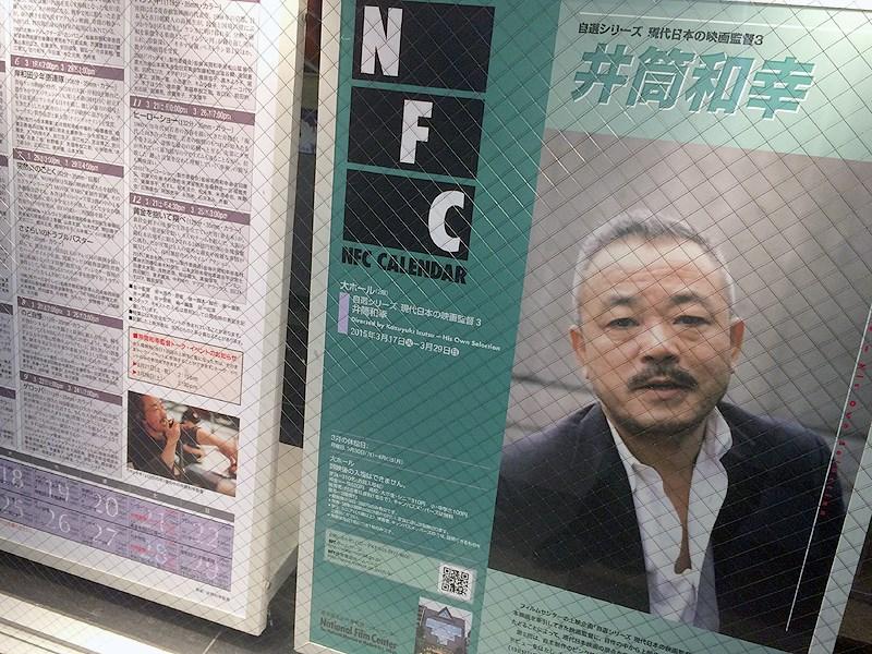 二代目はクリスチャン@東京国立近代美術館フィルムセンター