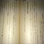 初代・引田天功@ぐうたら会話集 第1集