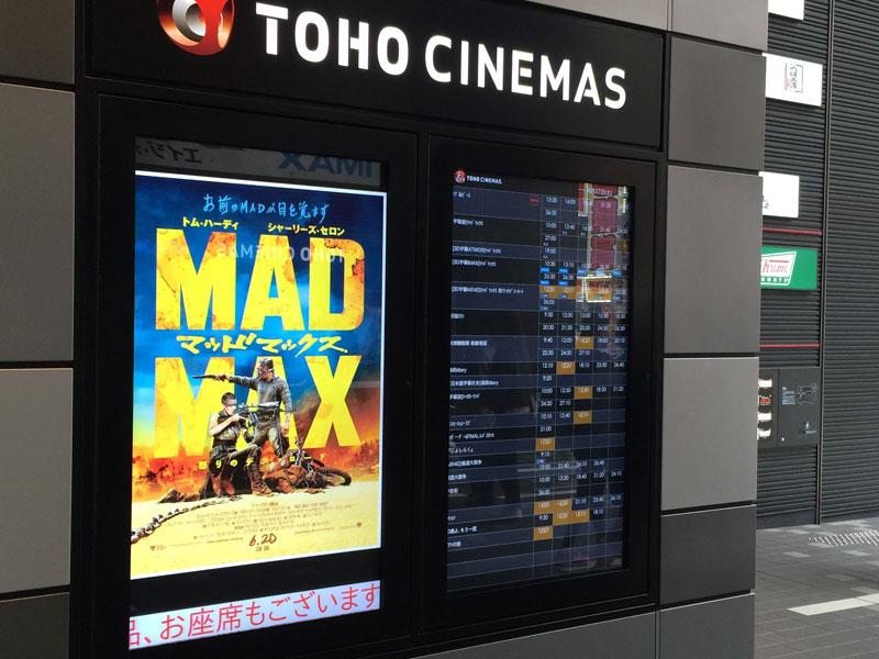 マッドマックス 怒りのデス・ロード@TOHOシネマズ 新宿