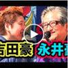 吉田豪×永井豪トークショー