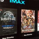 進撃の巨人 ATTACK ON TITAN&ジュラシック・ワールド@TOHOシネマズ新宿