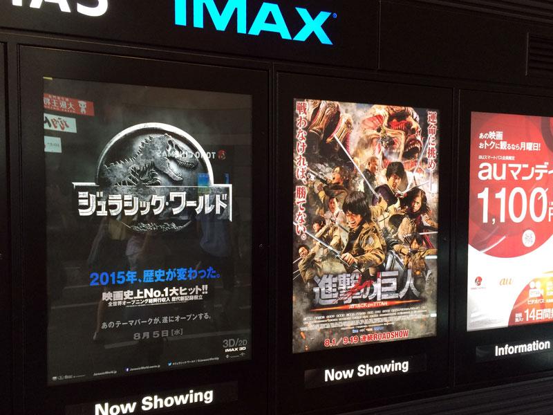進撃の巨人 ATTACK ON TITAN&ジュラシック・ワールド@TOHOシネマズ 新宿