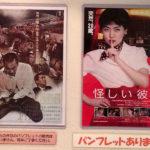 日本のいちばん長い日(1967年)&怪しい彼女@キネマ旬報シアター
