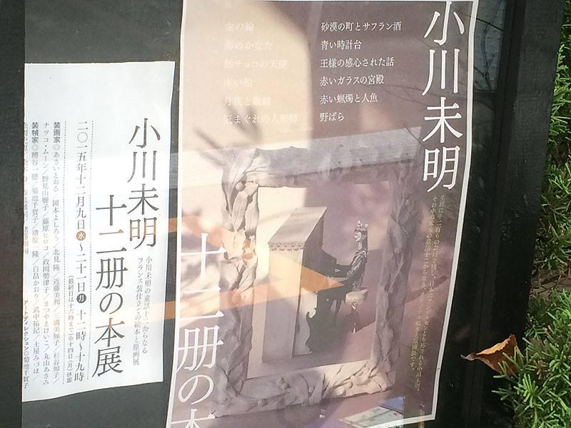 小川未明十二冊の本展@ギャラリーMalle