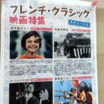 地下鉄のザジ@キネマ旬報シアター
